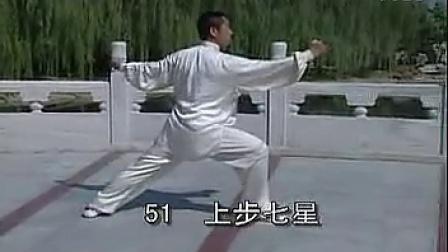 56式陈式太极拳46-56式  教学版 李德印