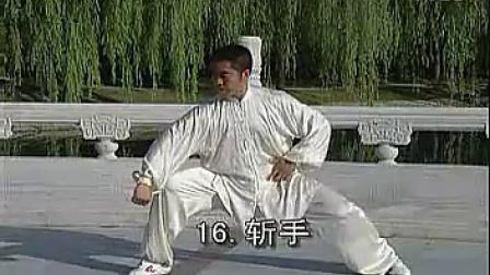 56式陈式太极拳12-21式  教学版 李德印