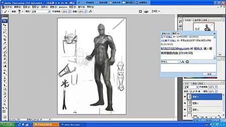 【人体的结构精华版】名动漫原画插画视频教程(流畅)