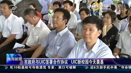 珠海市政府与UIC合作协议签约仪式暨新校园奠基典礼