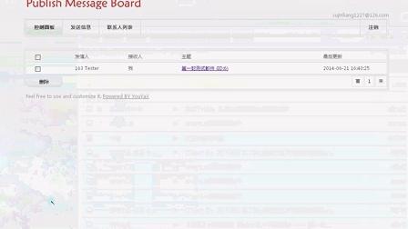 Publish Message Board功能介绍体验篇
