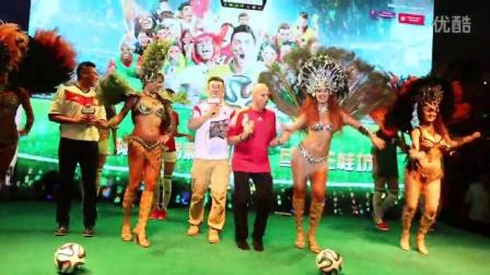 2014兰桂坊成都首届世界杯狂欢节