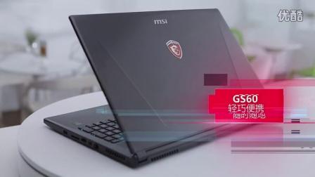 GS60极致轻薄游戏笔记本