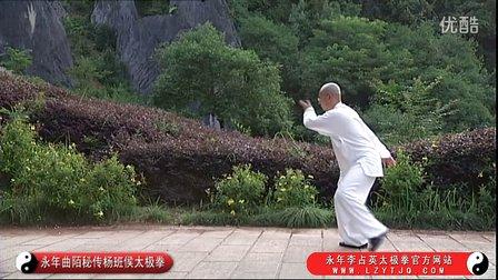 精品 永年曲陌秘传杨班侯太极拳(最新) 永年李占英