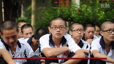 东莞市轻工业学校2011级毕业纪念册