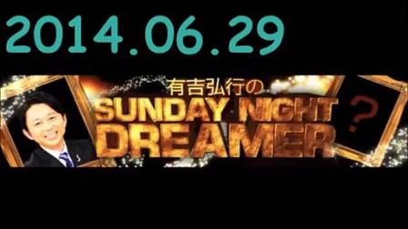 有吉弘行のSUNDAY NIGHT DREAMER 2014.06.29