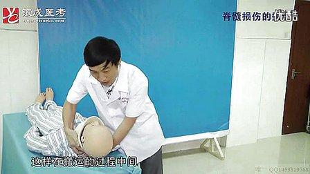 【银成医考】25脊髓损伤的搬运