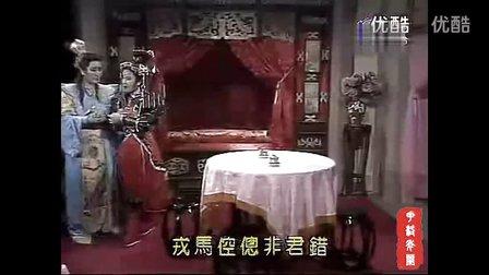 杨丽花歌仔戏 新狄青之新求佳人