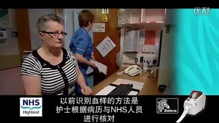 Zebra 为 Raigmore 医院提供床边患者腕带和标签打印解决方案