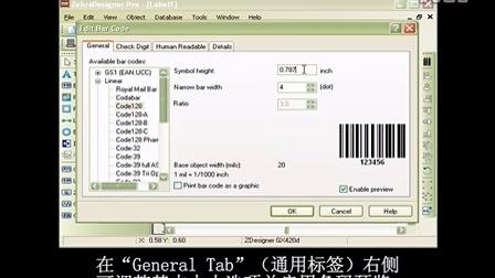 ZebraDesigner Pro 软件操作指南— 创建带固定数据的条码