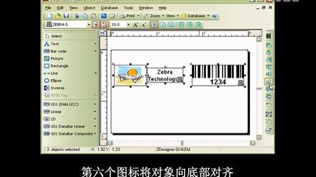 ZebraDesigner Pro 软件操作指南 — 对齐工具栏使用方法