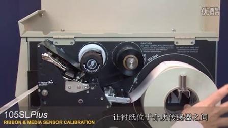 Zebra 106SLPlus碳带和介质传感器校准演示