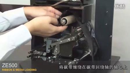 ZE500_装载碳带
