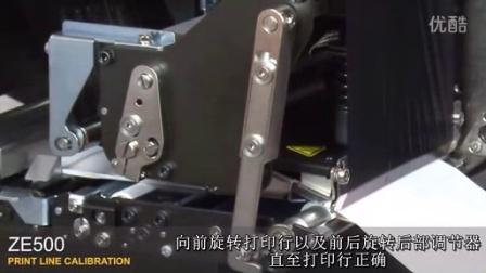 ZE500_打印行校准