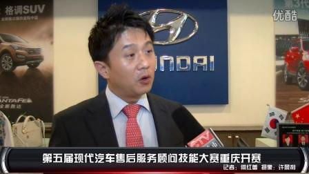 第五届现代汽车售后服务顾问技能大赛重庆开赛