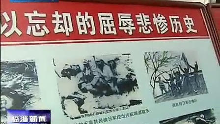 2014年6月29日临淄新闻退伍老兵自费举办抗日战争展览