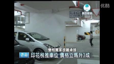 2013年01月 澳亚卫视 印花税推车位 价格马上涨三成