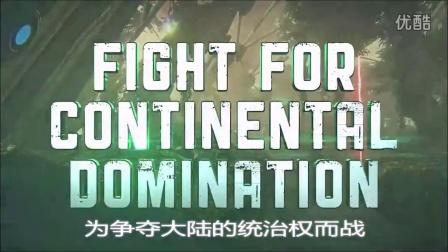 《行星边际2》新版本地图火爆出炉 让我们来战斗吧!