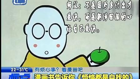 《烦恼都是自找的》南京读者见面会