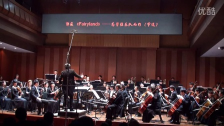 郭薇作曲  《Fairyland》