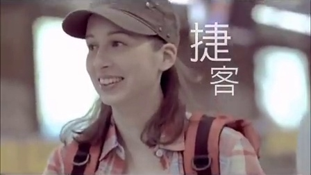 劉道玄-台北捷運局宣傳片-捷客