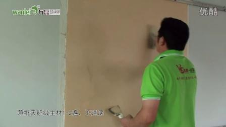 天鹅绒艺术涂料-万磊欧式内墙艺术涂料-施工工艺视频