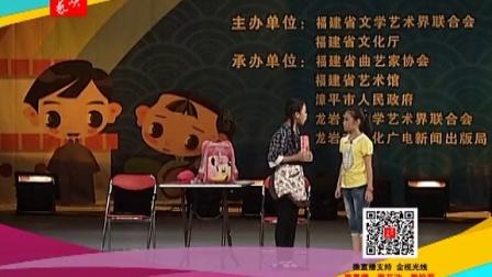 少年组三等奖:小品《同在蓝天下》 邵武三角戏傩舞民俗文研中心