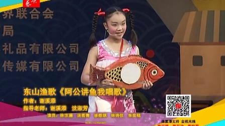 少年组二等奖:东山渔歌《阿公讲鱼我唱歌》(东山县曲艺家协会)