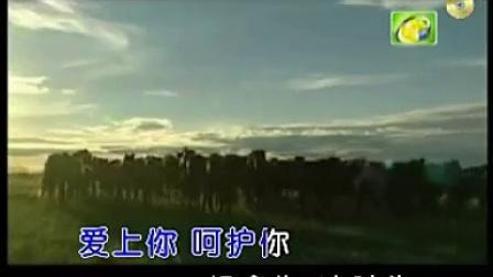 爱在草原伴奏视频_标清