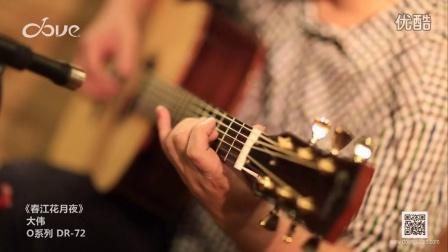 DOVE品牌推广 《春江花月夜》吉他演奏- 大伟吉他教室