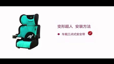 Baby fist宝贝第一变形超人安全座椅安装方法