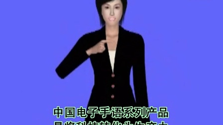 《中国电子手语网》简介视频主持人