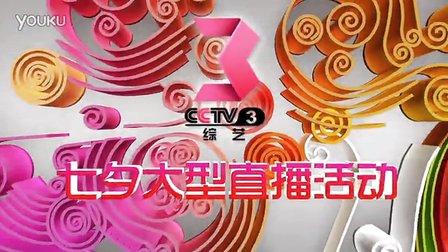 cctv3梦金园七夕独家冠名宣传片