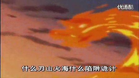 【搞笑】纪念98版动画西游记