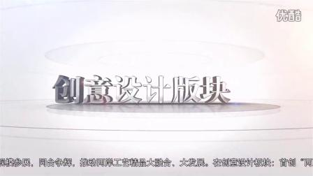 第七届海峡两岸文博会专题片