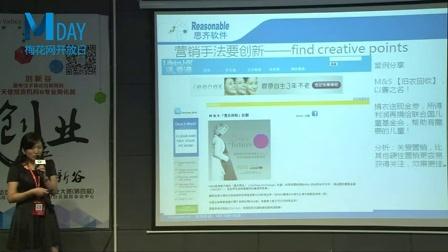 思齐软件 营销副总监 彭琦:2014邮件营销及移动营销新趋势