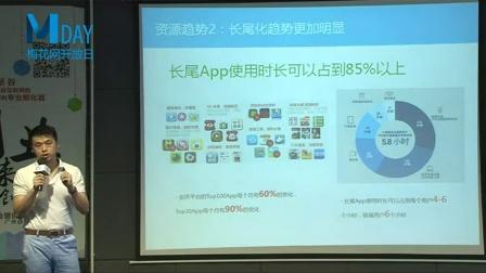 安沃传媒 华南分公司副总裁 韩涛:移动营销新趋势