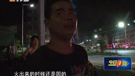 东莞桥头电子厂仓库大火狂烧10小时《今日一线》