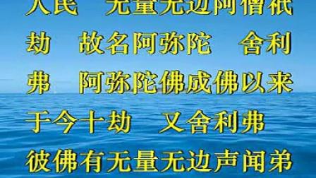 佛说阿弥陀经(潮汕方言读诵)