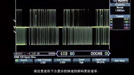 利用是德科技 Keysight示波器完成429总线实时解码调试