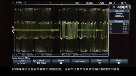 利用是德科技 Keysight示波器完成1553总线实时解码调试