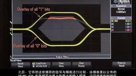 使用是德科技 Keysight示波器完成429协议模板测试