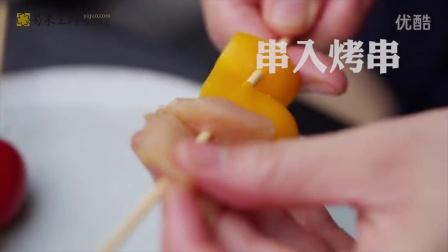 【易果厨房】仲夏夜烧烤