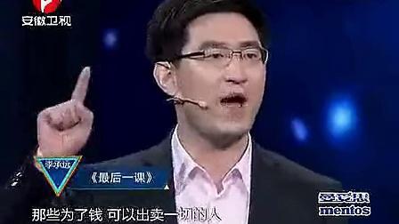 超级演说家李承远演讲《厚德载物》