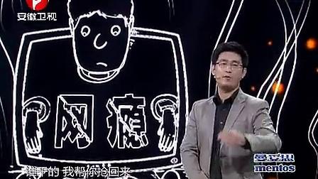 超级演说家李承远演讲《多做正事》