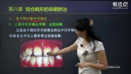 2014口腔医学专业硕士《口腔正畸学》第八章  错合畸形的早期矫治