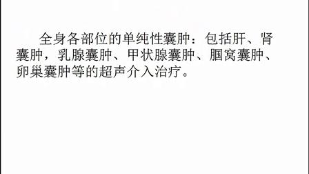 超声医师网-百家讲坛(126-242)