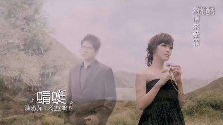 陳淑萍VS徐立鴻-蜻蜓