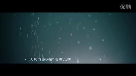 李易峰 - 剑伤[高清版]