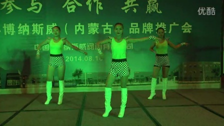 博纳斯威阀门内蒙古推广会上的小苹果--中国阀门交易网拍摄